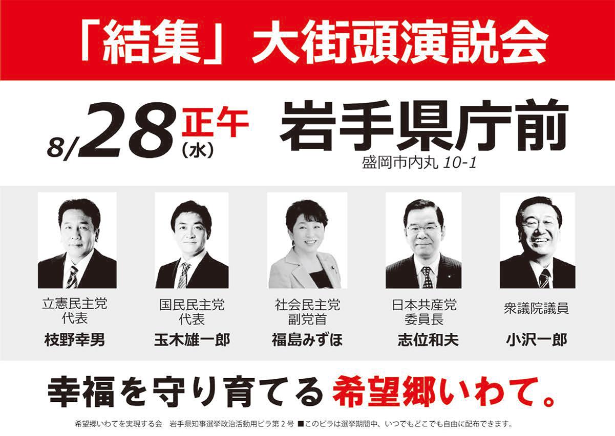 8/28日(水)大街頭演説会