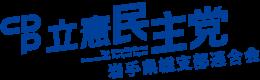 立憲民主党 岩手県総支部連合会