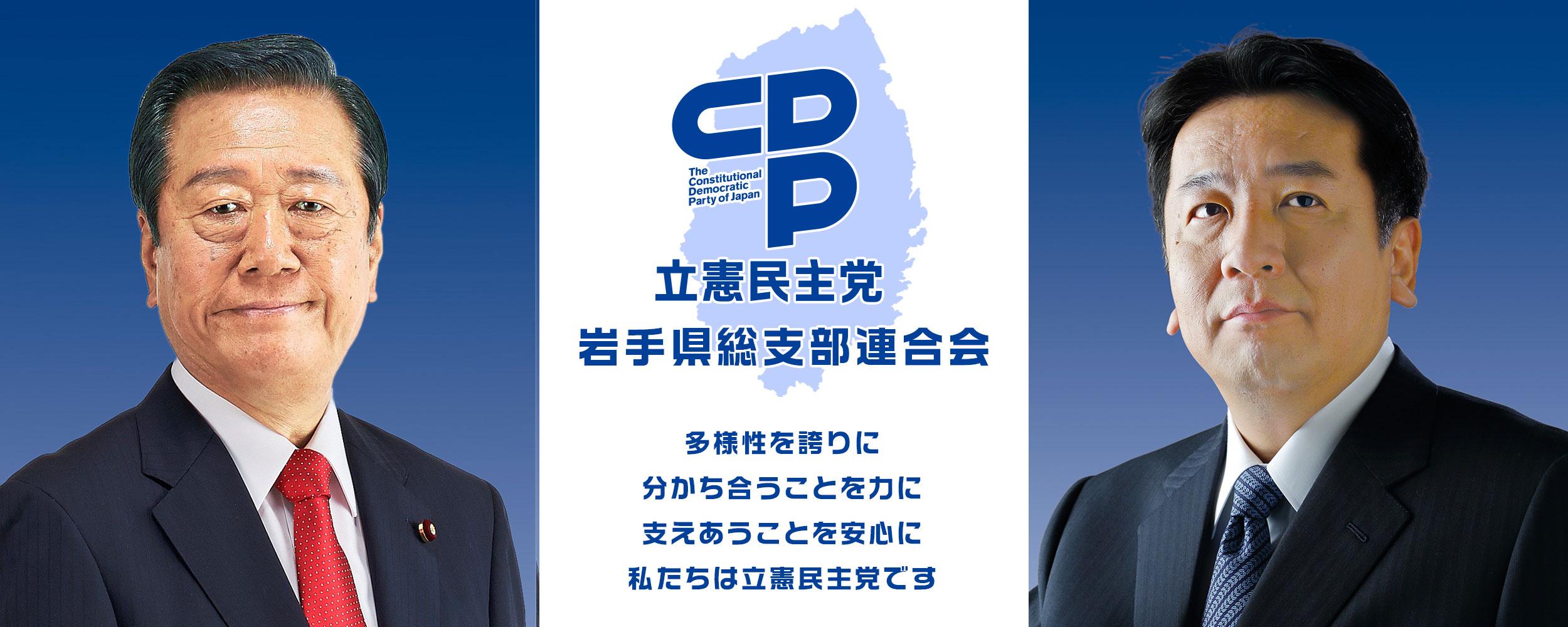 立憲民主党岩手県総支部連合会