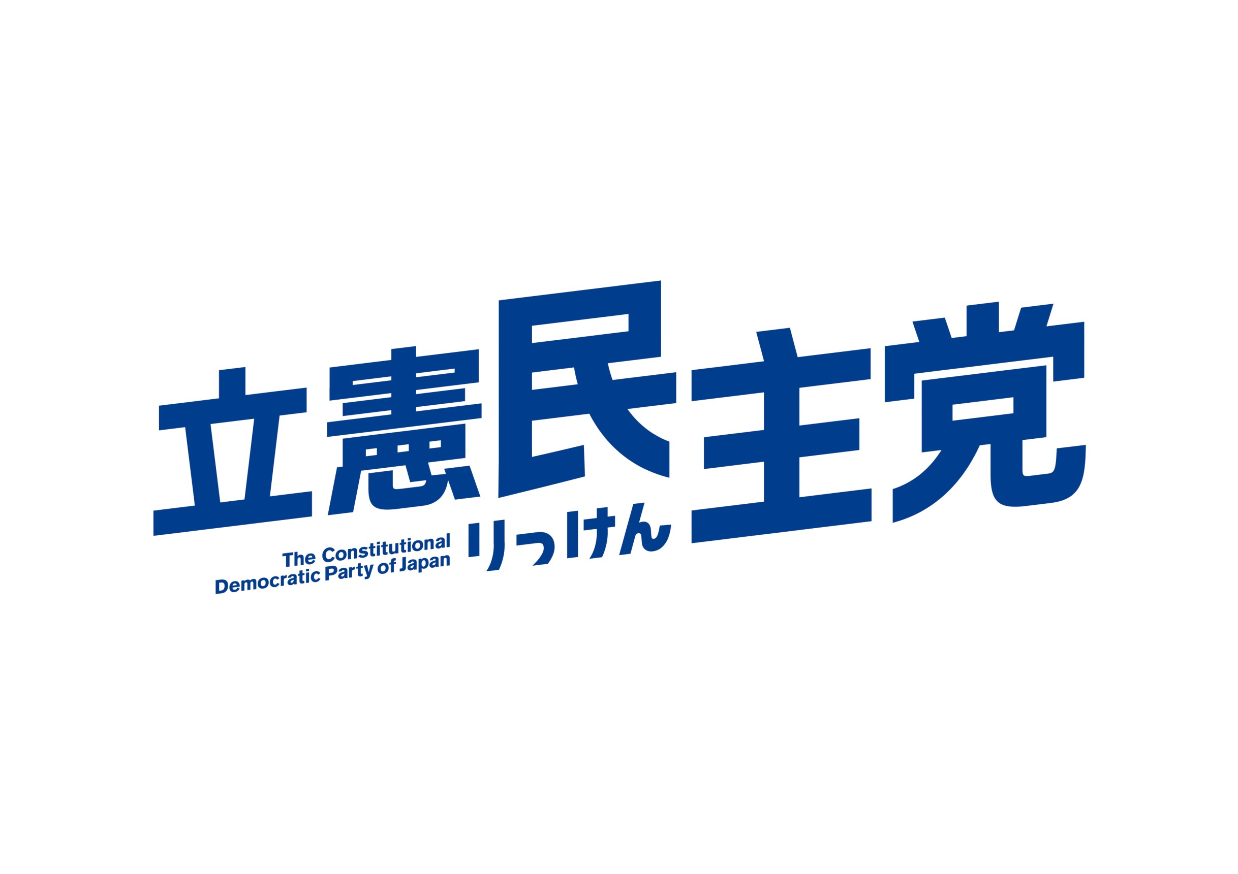 2020/8/9 再び4野党合同街頭演説会を実施